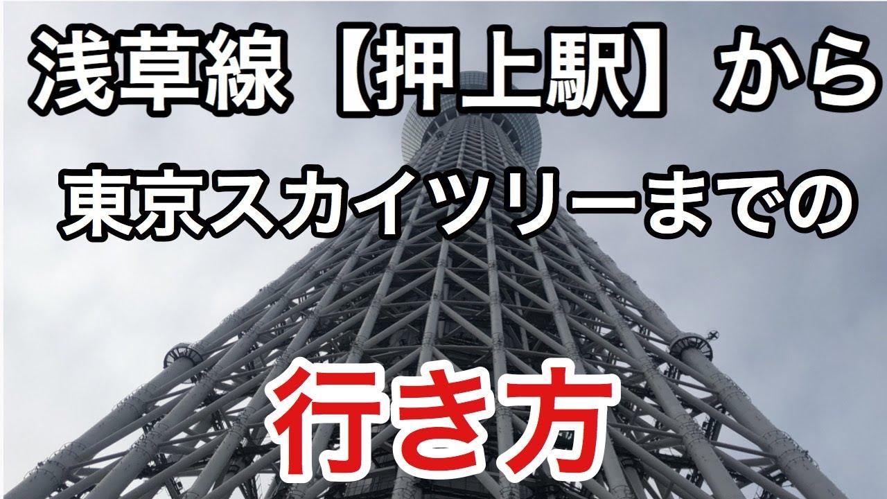 押上駅(浅草線)「1,2番線」から【東京スカイツリー】までの行き方