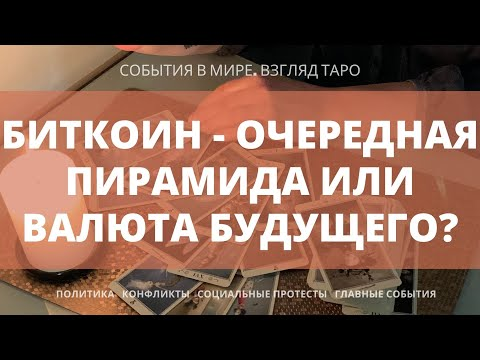 БИТКОИН - ОЧЕРЕДНАЯ ПИРАМИДА ИЛИ ВАЛЮТА БУДУЩЕГО? | Таро прогноз | Таро Россия