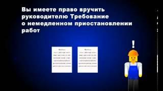 Видеопособие для уполномоченных по охране труда