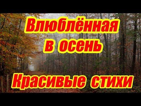 Красивые стихи про осень | Влюблённая в осень| Стихи о жизни