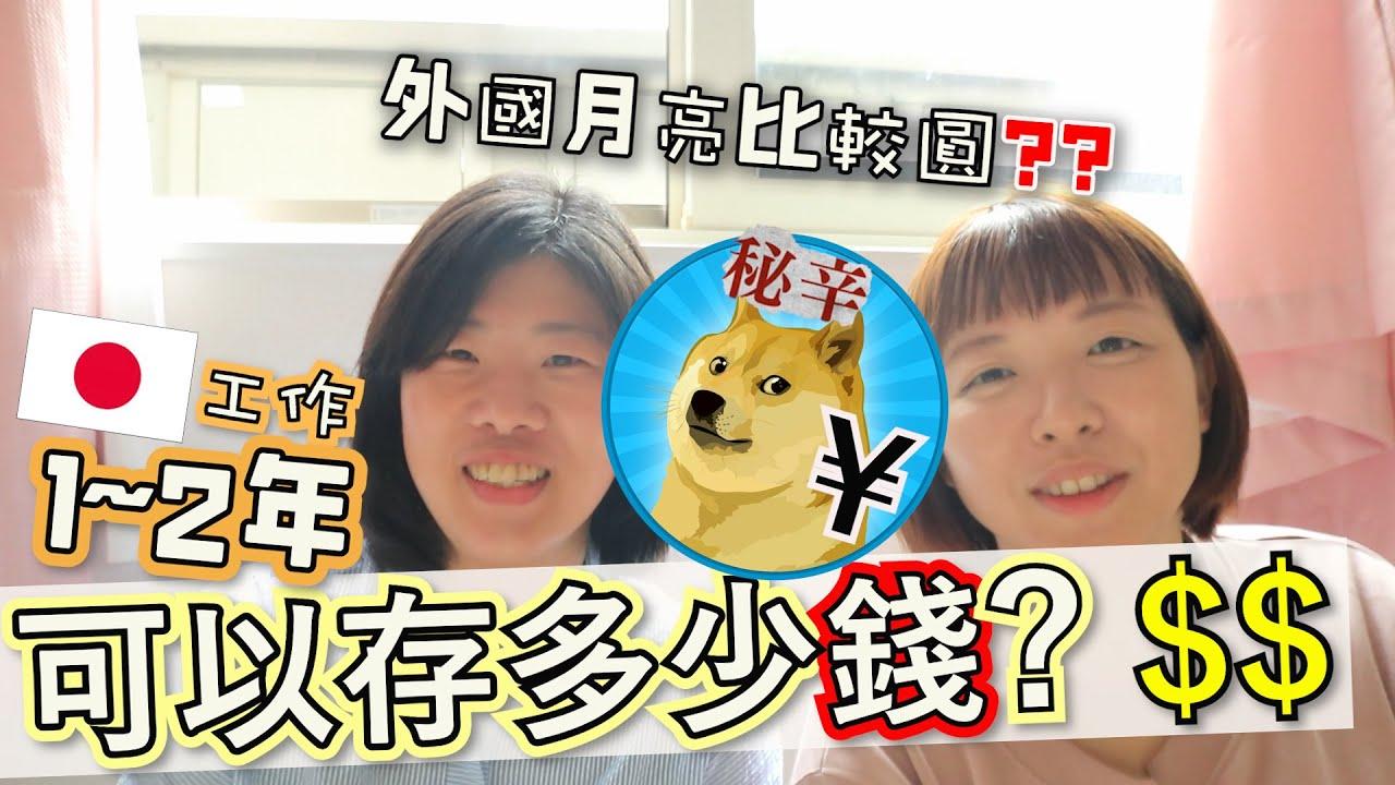 [日本工作]台灣人來日本1~2年可以存多少錢?!國外工作和你想的不一樣&海外省錢術
