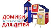 В нашем интернет-магазине вы можете приобрести детские манежи отличного качества по выгодным ценам!