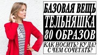 САМАЯ УНИВЕРСАЛЬНАЯ БАЗОВАЯ ВЕЩЬ | ТЕЛЬНЯШКА | 80 ОБРАЗОВ | КАК С ЧЕМ КУДА НОСИТЬ | DARYA KAMALOVA