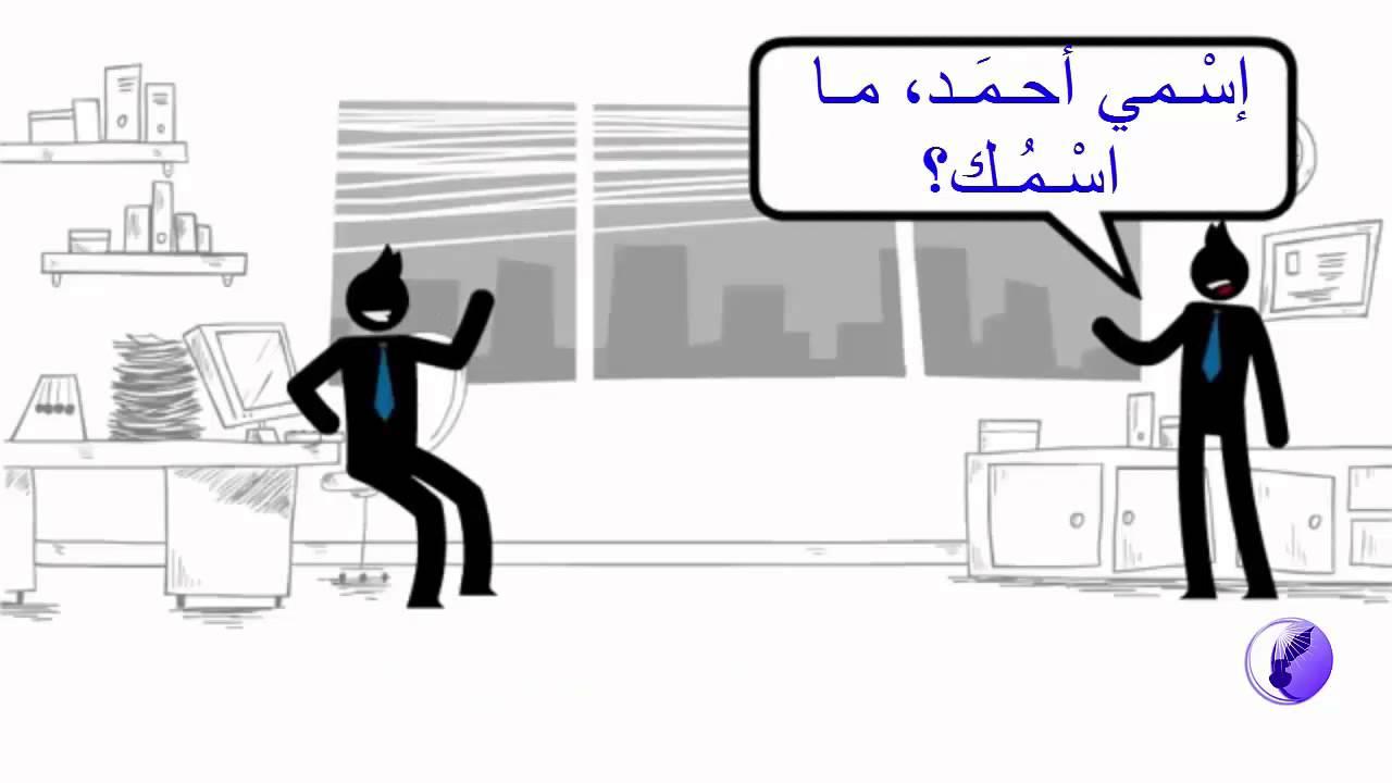 Learn Arabic Language Greetings Acquaintance Youtube