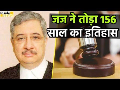 Mumbai High Court के जज ने पेश की मिसाल, बदल दी 156 साल की History