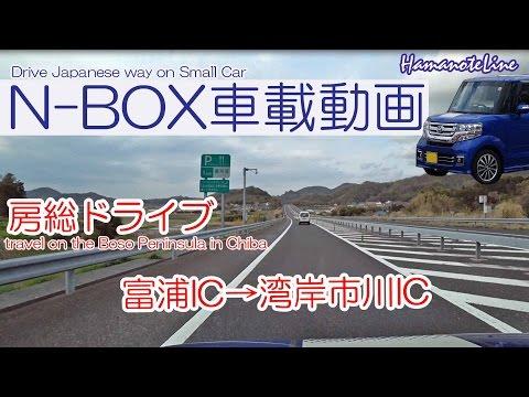 【N-BOX車載】千葉房総ドライブ 富浦IC~湾岸市川IC Driving in Chiba, Japan