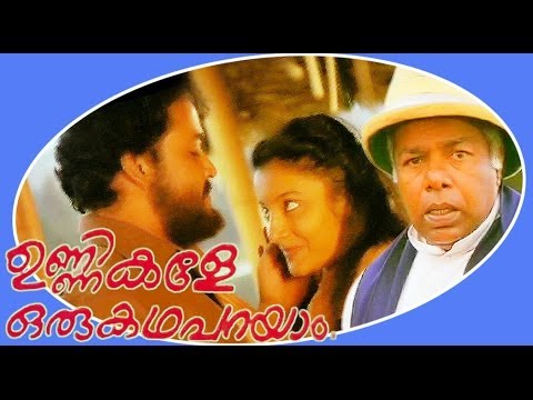 Unnikale Oru Kadha Parayam   Malayalam Superhit Full Movie   Mohanlal & Karthika