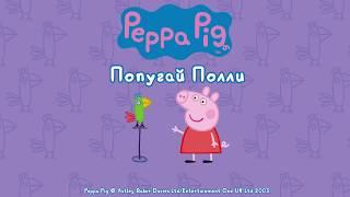 Свинка Пеппа - Попугай Полли