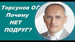 Торсунов О.Г. Почему НЕТ ПОДРУГ?  Омск, 17.04.2017
