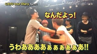 今回のCAVU tour Diaryは盛岡!札幌編! 2015.04.01 Release 1st Full A...