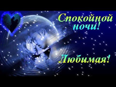Спокойной ночи Любимая! Нежное пожелание Спокойной Ночи! Музыкальная видео открытка