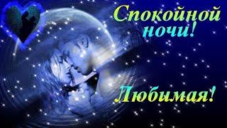 Спокойной ночи Любимая Нежное пожелание Спокойной Ночи Музыкальная видео открытка