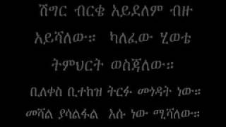 Zeritu Kebede, Alkefam with lyrics
