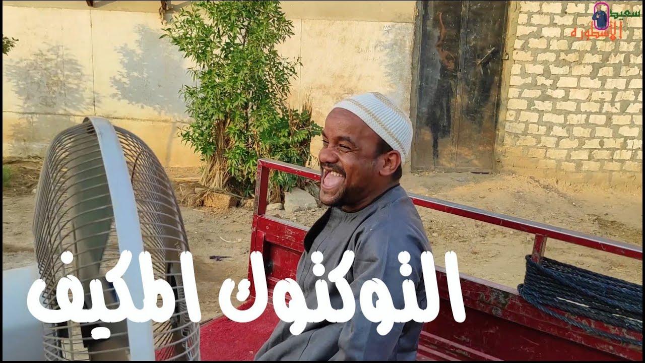 ابو ذكري وسعدي راكبين التوكتوك المكيف ضحك السنين