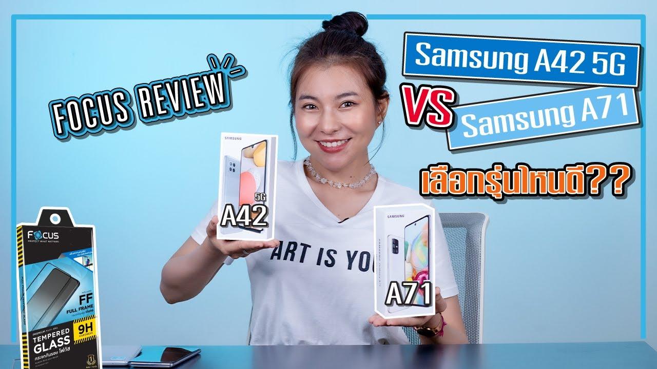 เปรียบเทียบสเปค Samsung Galaxy A42 กับ A71 เลือกรุ่นไหนดี | ฟิล์มโฟกัส ฟิล์มกระจกกันรอย | FocusFilm