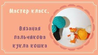 Мастер класс по вязанию пальчиковой куклы Кошка. Вязаный пальчиковый театр. Слайдшоу.