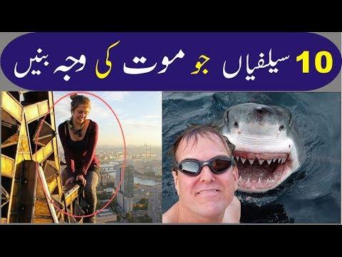 10 Jan Leva Selfian Jo Moot ki Waja Bani   Urdu/Hindi