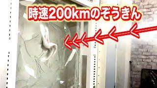 台風の速さで雑巾を窓ガラスに飛ばした結果・・・養生テープを窓ガラスに意味あるの?【防災の科学】Possibility science challenge