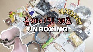 [Vlog]홈베이킹 모든 재료언박싱(없는게없는)♡!!!…