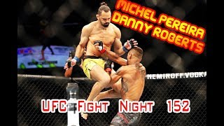 Michel Pereira Danny Roberts UFC Fight Night 152/КРАСИВЫЙ НОКАУТ