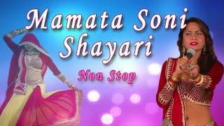 Popular Mamta Soni Shayari | Nonstop | Gujarati & Hindi Shayari | Romantic Love Shayari