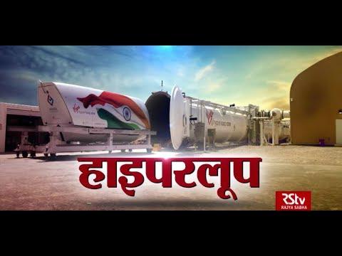 RSTV Vishesh – 02 August 2019 : Hyperloop : हाइपरलूप