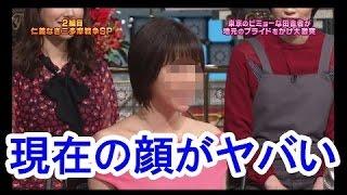 【踊るさんま御殿】釈由美子の現在の顔がヤバいことに・・・!/A curren...