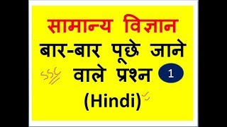 सामान्य विज्ञान (G.S) बार-बार पूछे जाने वाले प्रश्न ( Hindi )Exam special