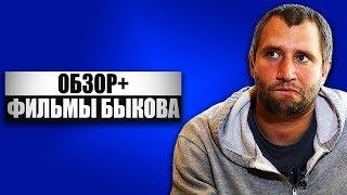ОБЗОР+ - Фильмы Юрия Быкова. Начальник / Жить / Майор / Дурак