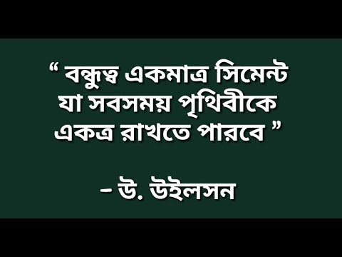 Best Friendship Quotes Ever Bondhutto Love Story Real Bangla