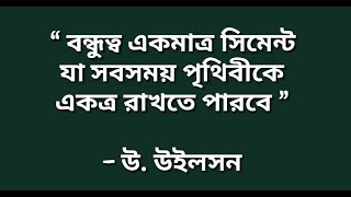 Best friendship quotes ever |Bondhutto | love story | real bangla love story |  funny story