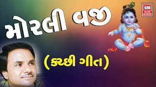 Morli Vaji - Hemant Chauhan - Gujarati Devotional Song - Soormandir