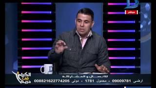 الكرة فى دريم| خالد الغندور يعلن كيفية انتقال أحمد توفيق للأهلى
