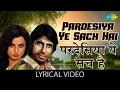 Download Ho Pardesiya with lyrics | हो परदेसिया गाने के बोल | Mr. Natwarlal | Amitabh Bachchan, Rekha MP3 song and Music Video