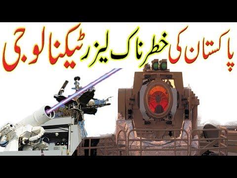 Pakistan Advance Laser Technology || Laser Technology 2018