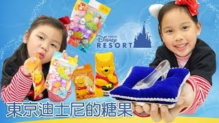 迪士尼商店買的糖果介紹 超美的玻璃鞋鐵盒 小熊維尼巧克力金幣 tsum tsum愛睏餅乾食玩  玩具開箱一起玩玩具Sunny Yummy Kids TOYs disney candy cookie thumbnail