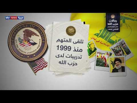 القضاء الأميركي يتهم لبنانيا أميركي الجنسية بالعمالة لصالح حزب الله  - نشر قبل 16 دقيقة