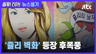 [이성대의 뉴스썰기] 종로에 '쥴리 벽화' 등장…&qu…