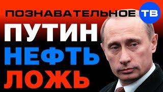 Путин. Нефть. Ложь. (Познавательное ТВ, Артём Войтенков)