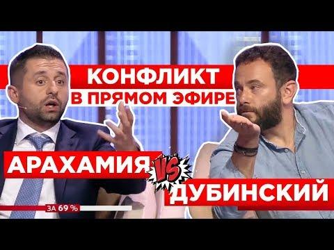 НикВести: #Дубинский начал критиковать будущих нардепов от партии Зеленского #Арахамия