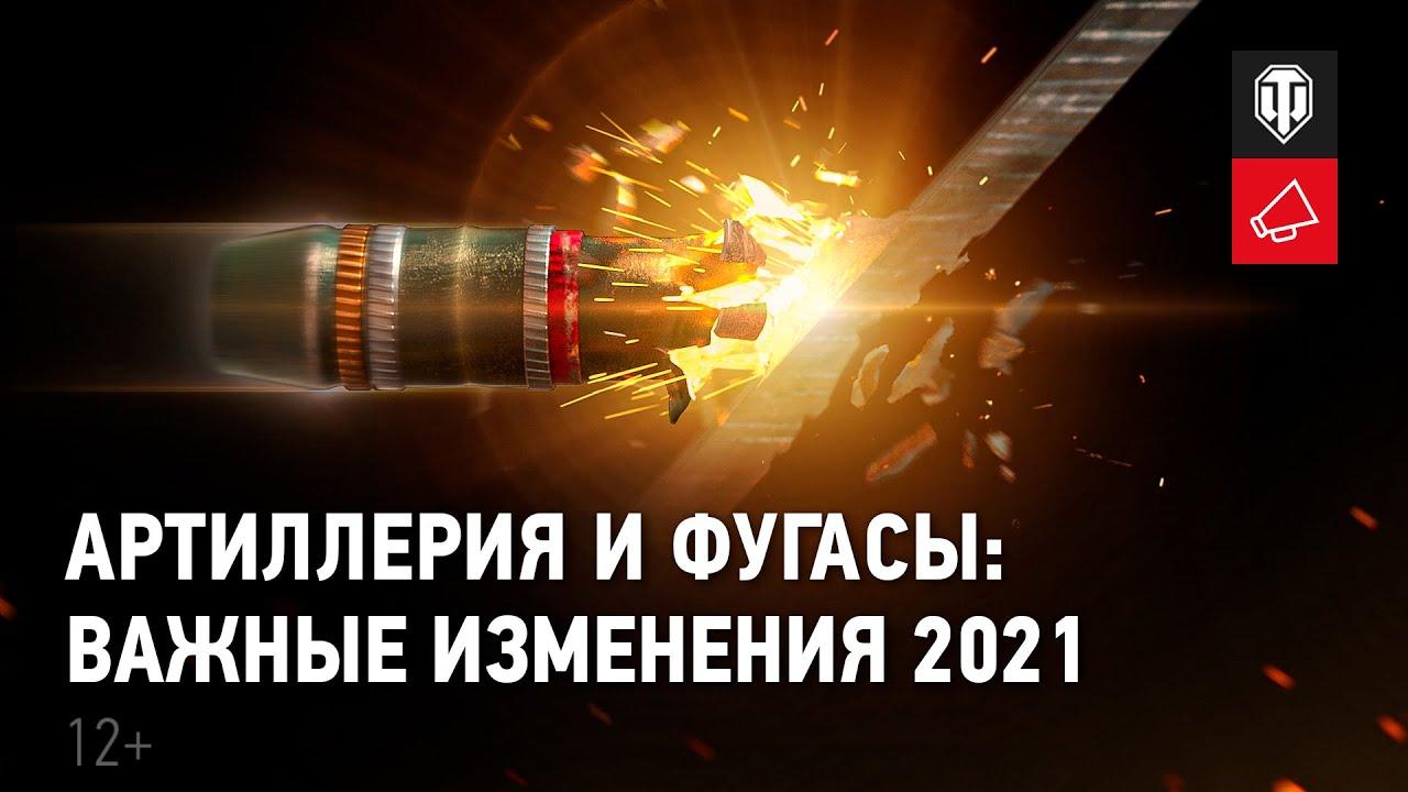 Артиллерия и фугасы: важные изменения 2021 года. Гайд-парк [World of Tanks]
