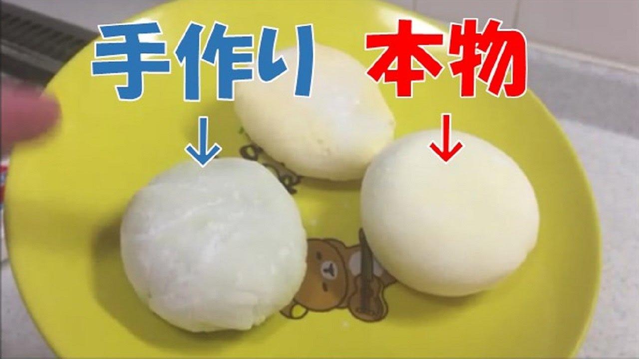 雪見大福は「手作り」できる!?実際に作ってみた結果・・・【おもしろ料理】