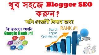 How To SEO Blogger - Blogger Blogspot SEO Tutorial For Beginners 2018