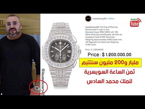 e53770078 مليار و200 مليون سنتتيم ثمن الساعة السويسرية التي يرتديها الملك محمد ...