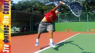 УРОКИ БОЛЬШОГО ТЕННИСА ПОДАЧА В ТЕННИСЕ – ТЕХНИКА ПОДАЧИ - Tennis Serve Technique