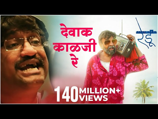 देवाक काळजी रे | Dewak Kalaji Re | Video Song | Ajay Gogavale | Vijay Gavande | Redu Marathi Movie