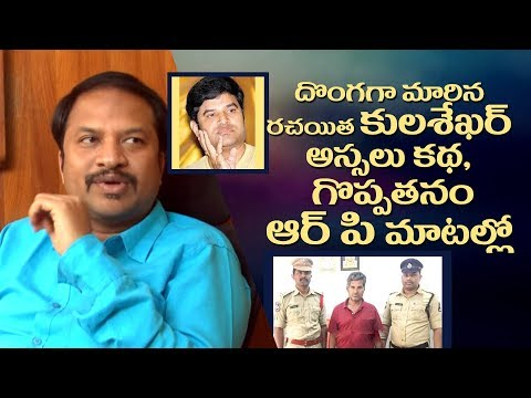 RP Patnaik about greatness of Lyricist Kulasekhar, who turned a thief | Indiaglitz