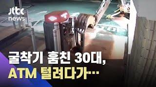 굴착기 훔친 30대, ATM 박살 냈지만…기기 안 열려 '절도 실패' / JTBC 사건반장