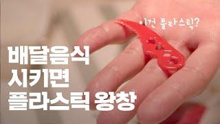 (ENG) 배달음식 버리는 법 (떡볶이 용기, 치킨 박…