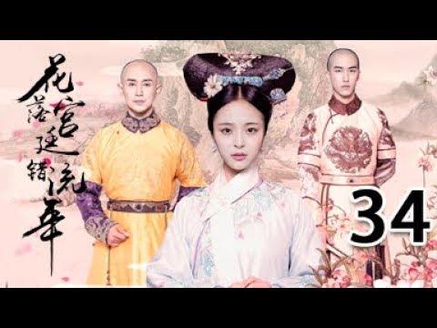 花落宫廷错流年 34丨Love In The Imperial Palace 34(主演:赵滨,李莎旻子,廖彦龙,郑晓东)【未删减版】